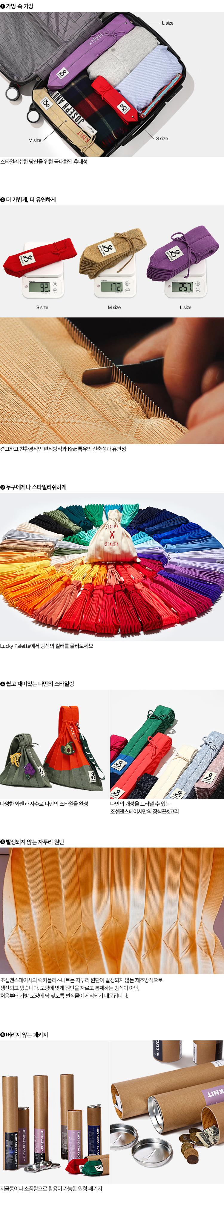 조셉앤스테이시(JOSEPH&STACEY) Lucky Pleats Knit M Starry Princess