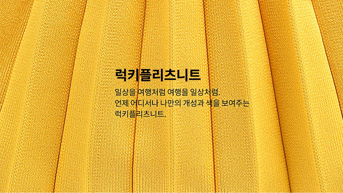 조셉앤스테이시(JOSEPH&STACEY) Lucky Pleats Knit S Starry Hazelnut