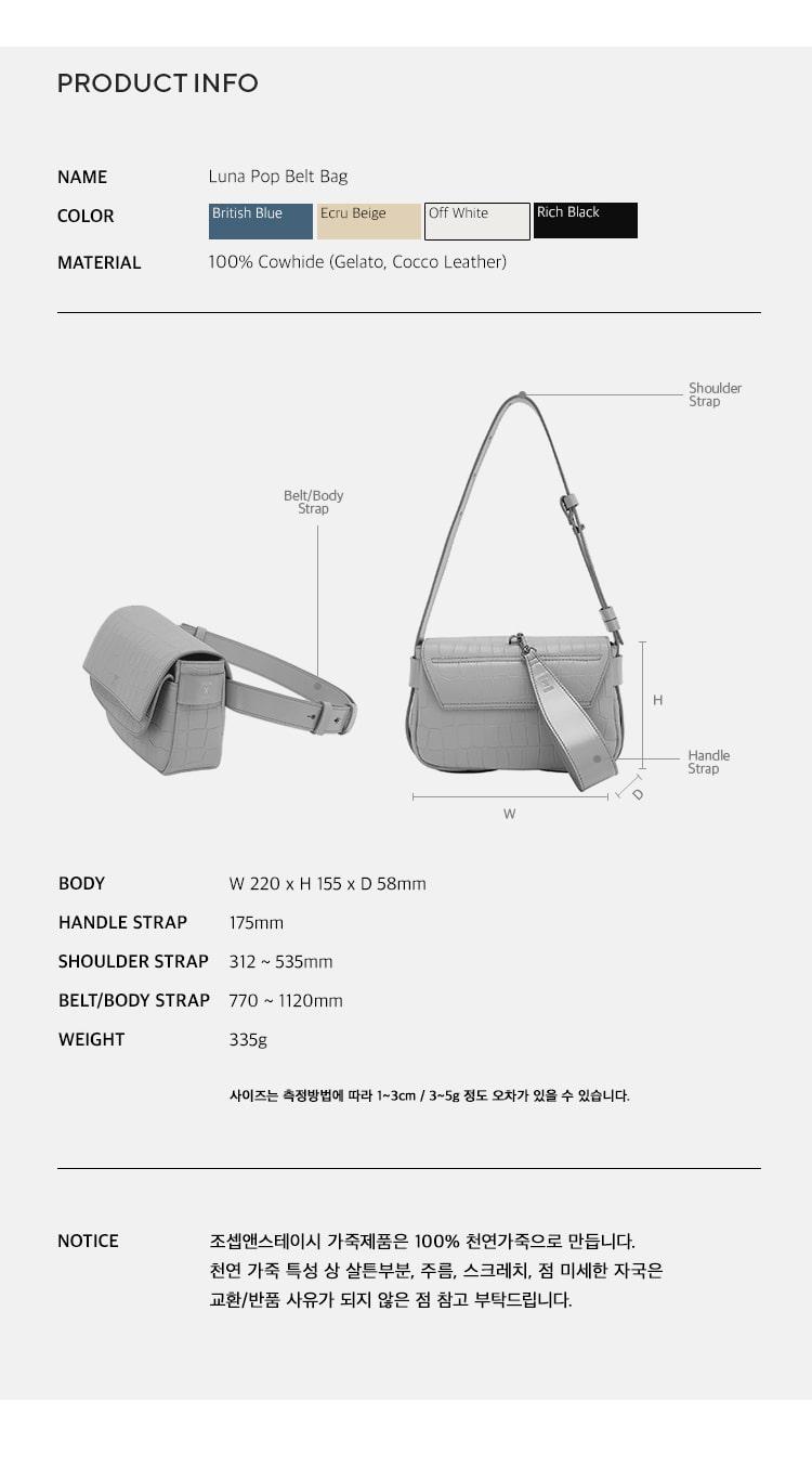 조셉앤스테이시(JOSEPH&STACEY) Luna Pop belt Bag British Blue