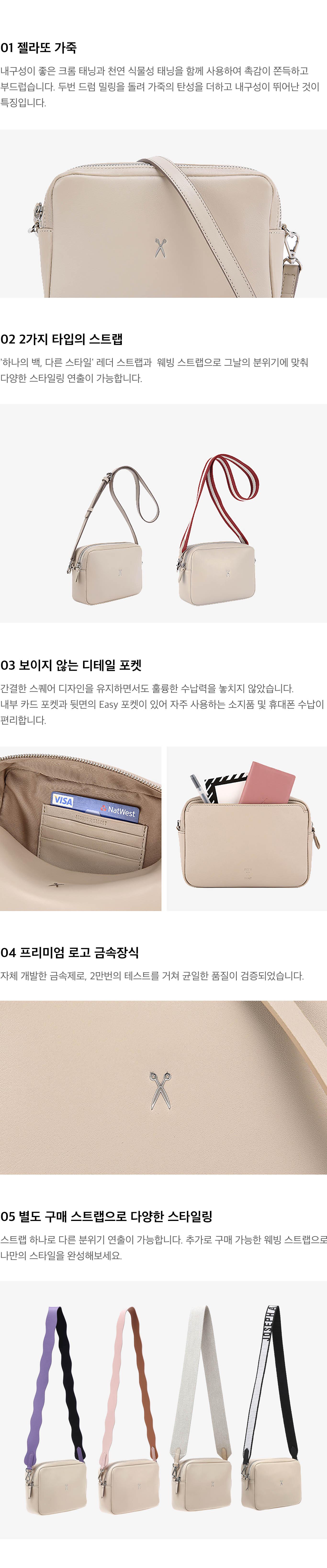 조셉앤스테이시(JOSEPH&STACEY) OZ Mini Square Bag Ecru Beige